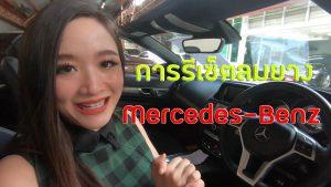 การรีเซ็ตลมยางของรถ Mercedes-Benz