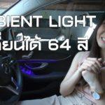 AMBIENT LIGHT ไฟตกแต่งภายในเปลี่ยนได้กว่า 64 เฉดสี!