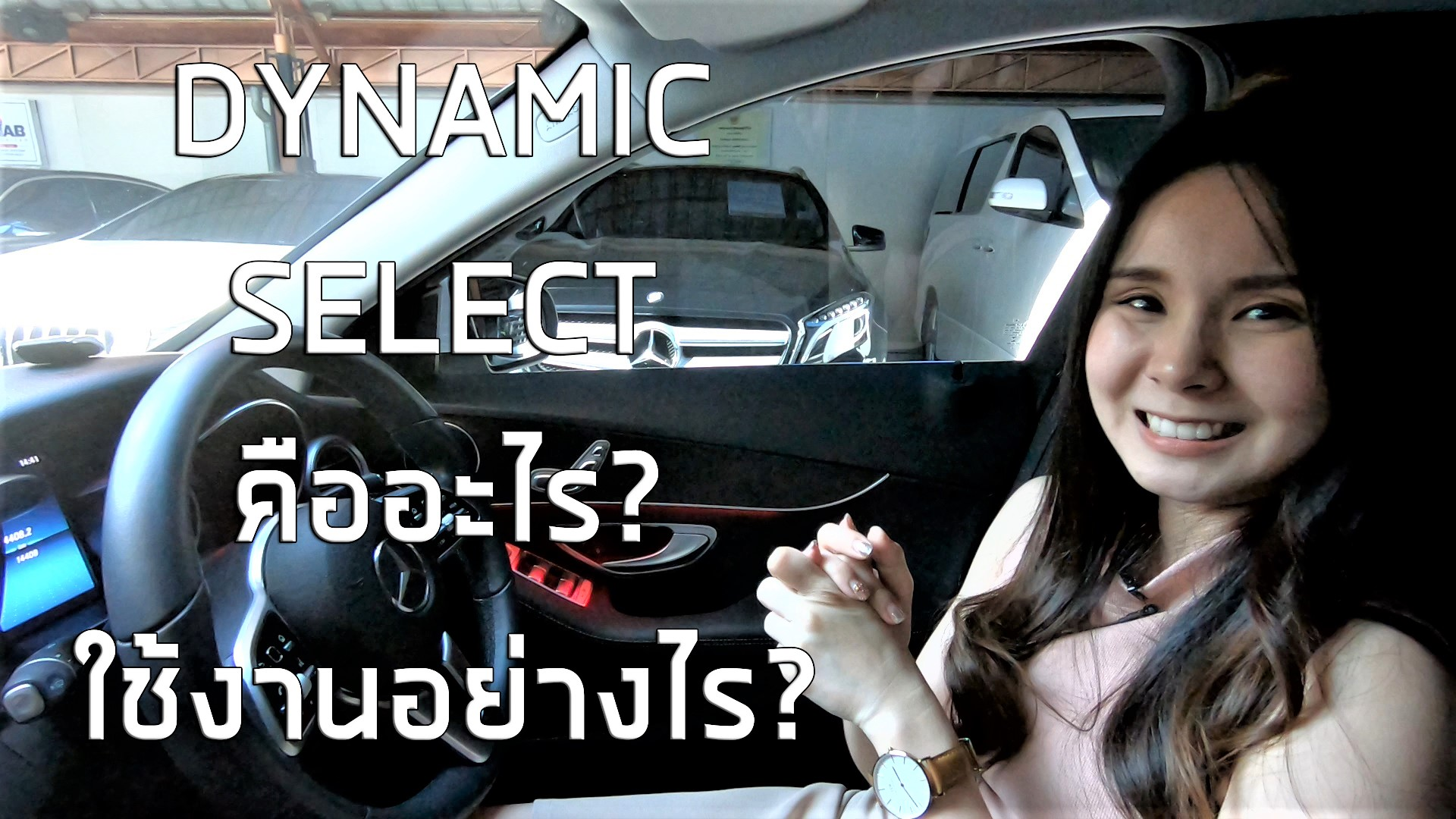 DYNAMIC SELECT คืออะไร ใช้งานอย่างไร?