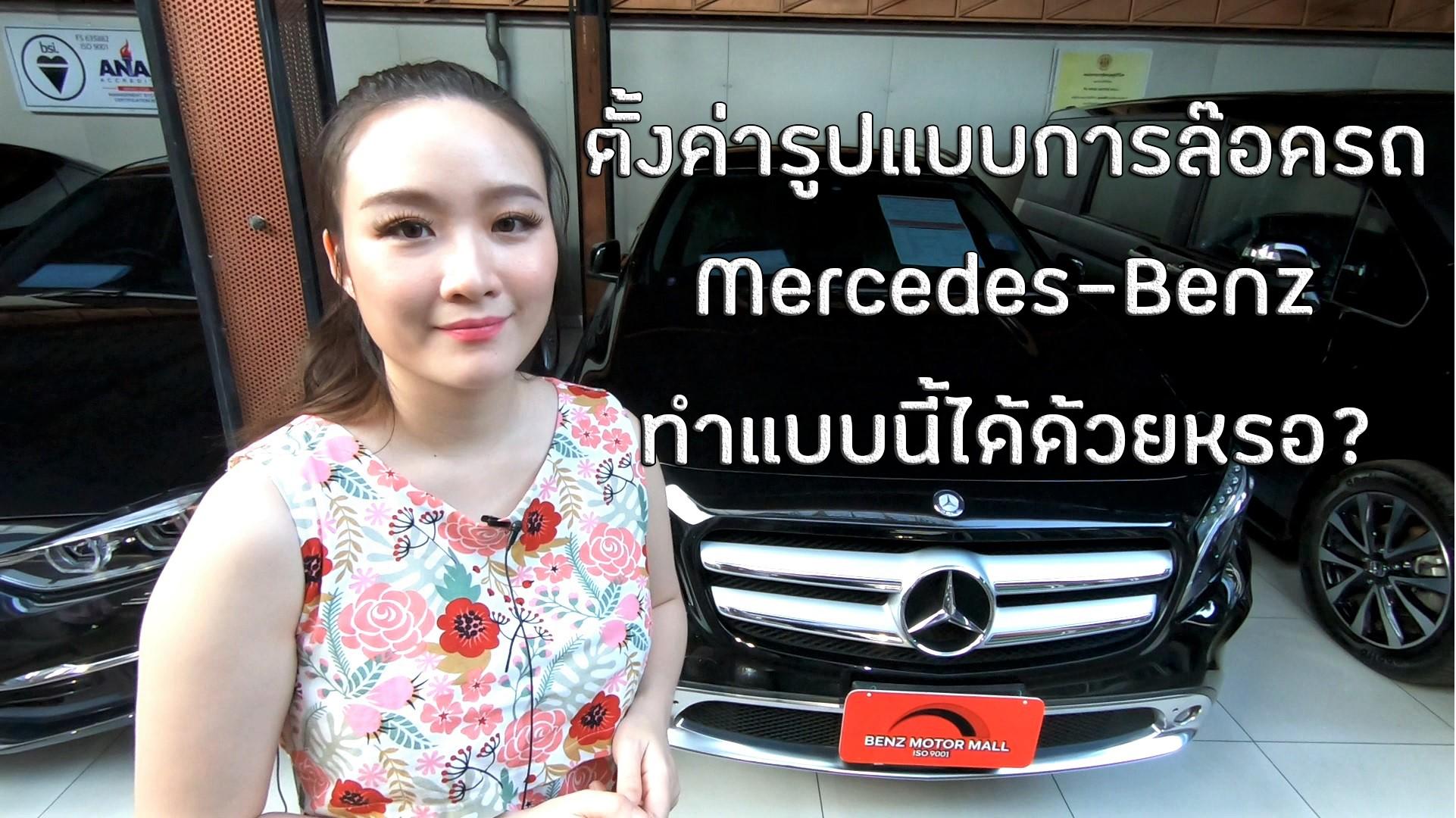 สุดยอดระบบ รักษาความปลอดภัยของรถยนต์ Mercedes-Benz ที่คุณอาจไม่เคยรู้