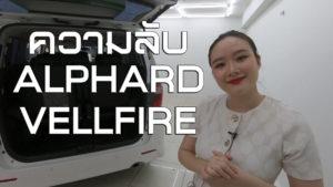 ความลับของ Alphard Vellfire ออปชั่นลับ และเทคนิคการใช้งาน