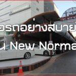 🚘ซื้อรถอย่างสบายใจที่เบนซ์ มอเตอร์มอลล์ ใน New Normal😷